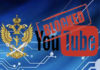 Russie : Roskomnadzor menace YouTube